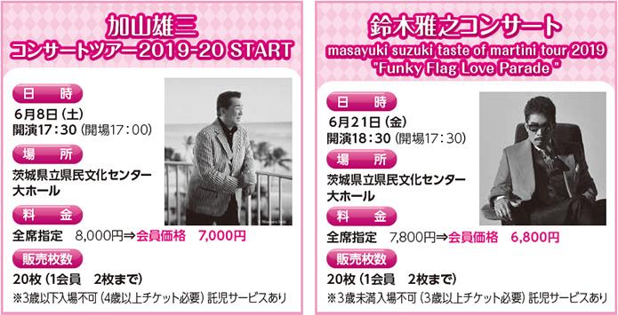 加山 雄三 コンサート ツアー 2019 20 start